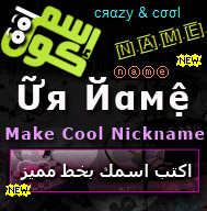 cool msn,facebook,chat symbols, characters , nicknames